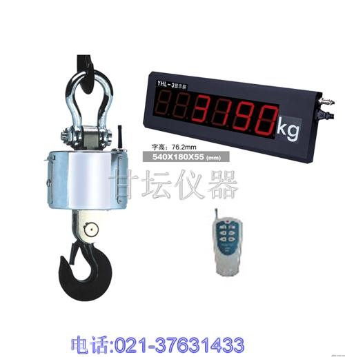 带电阻应变式传感器吊秤/5t无线电子吊秤多少钱